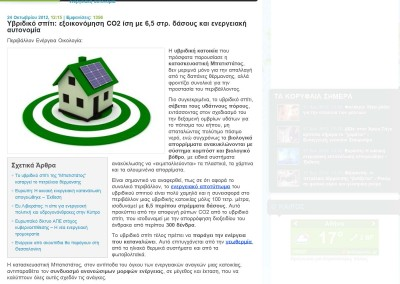 Υβριδικό σπίτι: εξοικονόμηση CO2 ίση με 6,5στρ δάσους