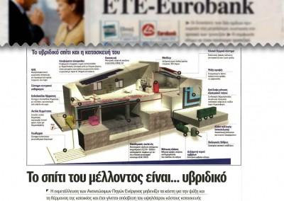 imerisia-06-10-2012
