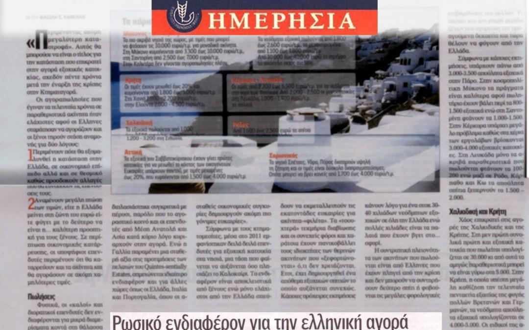 Συνέντευξη του κ. Νίκου Μπατιστάτου στον δημοσιογράφο Κοσμά Ζακυνθινό, στην εφημερίδα «Ημερησία»