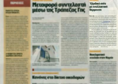 naytemporiki-11-10-2012